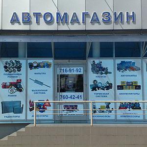 Автомагазины Хиславичей