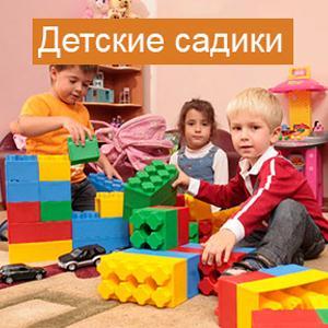 Детские сады Хиславичей