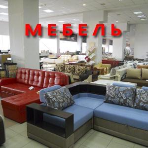 Магазины мебели Хиславичей