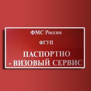 Паспортно-визовые службы Хиславичей