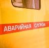 Аварийные службы в Хиславичах