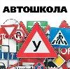 Автошколы в Хиславичах