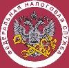 Налоговые инспекции, службы в Хиславичах