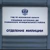 Отделения полиции в Хиславичах