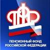 Пенсионные фонды в Хиславичах
