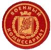 Военкоматы, комиссариаты в Хиславичах