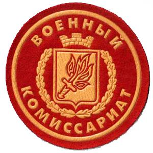 Военкоматы, комиссариаты Хиславичей